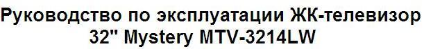 Руководство по эксплуатации ЖК-телевизор 32'' Mystery MTV-3214LW