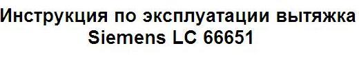 Инструкция по эксплуатации вытяжка Siemens LC 66651