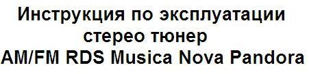 Инструкция по эксплуатации стерео тюнер AM/FM RDS Musica Nova Pandora