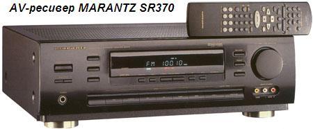 Мануал на русском языке по эксплуатации стереофонический ресивер Marantz SR370