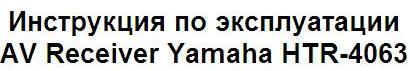 Инструкция по эксплуатации AV Receiver Yamaha HTR-4063