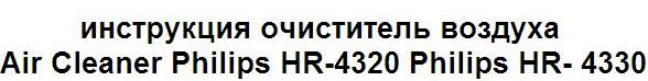 инструкция очиститель воздуха Air Cleaner Philips HR-4320 Philips HR- 4330
