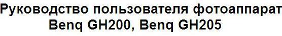 Руководство пользователя фотоаппарат Benq GH200, Benq GH205
