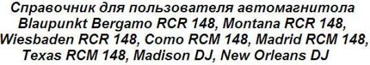 Справочник для пользователя автомагнитола Blaupunkt Bergamo RCR 148, Montana RCR 148, Wiesbaden RCR 148, Como RCM 148, Madrid RCM 148, Texas RCM 148, Madison DJ, New Orleans DJ