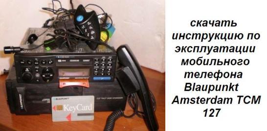 Справочник по эксплуатации мобильный телефон Blaupunkt Amsterdam TCM 127