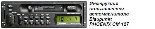 Инструкция пользователя автомагнитола Blaupunkt PHOENIX CM 127