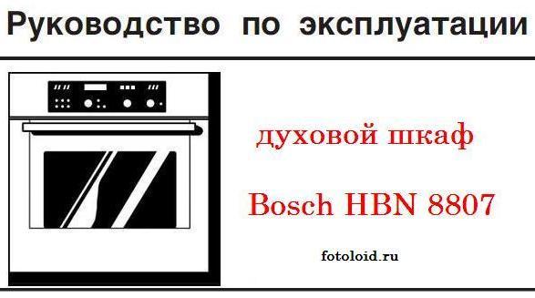 Полная инструкция пользователя по эксплуатации духового шкафа Bosch HBN 8807.