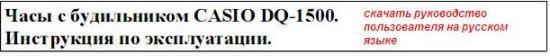 Инструкция по эксплуатации часы с будильником CASIO DQ-1500