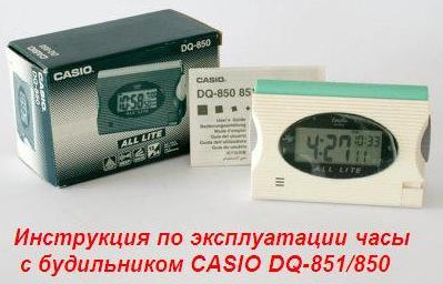 Инструкция по эксплуатации часы с будильником CASIO DQ-851\850