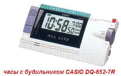 Инструкция по эксплуатации часы с будильником CASIO DQ-852-7R