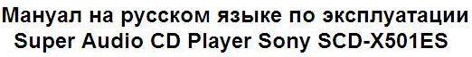 Инструкция по эксплуатации Super Audio CD Player Sony SCD-X501ES