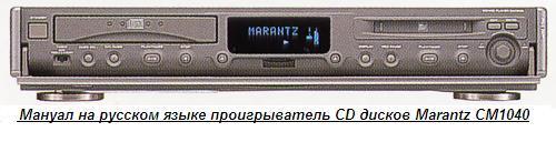 Мануал на русском языке проигрыватель CD дисков Marantz CM1040