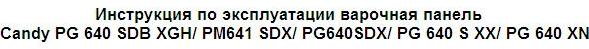 Инструкция по эксплуатации варочная панель Candy PG 640 SDB XGH/ PM641 SDX/ PG640SDX/ PG 640 S XX/ PG 640 XN