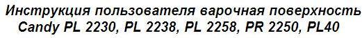Инструкция пользователя варочная поверхность Candy PL 2230, PL 2238, PL 2258, PR 2250, PL40