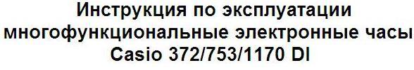 Инструкция по эксплуатации многофункциональные электронные часы Casio 372/753/1170 DI
