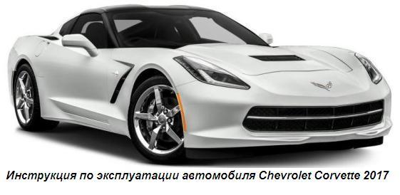Инструкция по эксплуатации автомобиля Chevrolet Corvette 2017