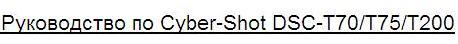 Руководство по Cyber-Shot DSC-T70/T75/T200