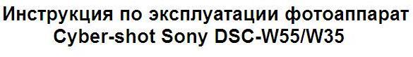 Инструкция по эксплуатации фотоаппарат Cyber-shot Sony DSC-W55/W35