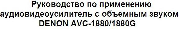 Руководство по применению аудиовидеоусилитель с объемным звуком DENON AVC-1880/1880G