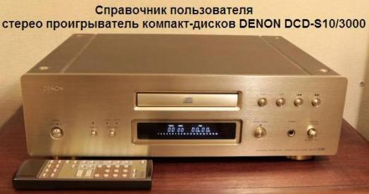 стерео проигрыватель компакт-дисков DENON DCD-S10