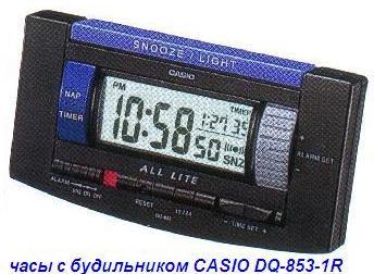 часы с будильником CASIO DQ-853-1R