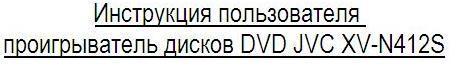 Инструкция пользователя проигрыватель дисков DVD JVC XV-N412S