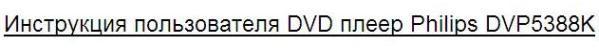 Инструкция пользователя DVD плеер Philips DVP5388K