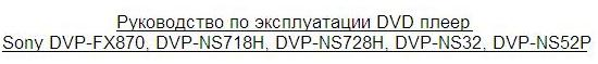 Руководство по эксплуатации DVD плеер Sony DVP-FX870, DVP-NS718H, DVP-NS728H, DVP-NS32, DVP-NS52P