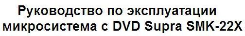 Руководство по эксплуатации микросистема с DVD Supra SMK-22X