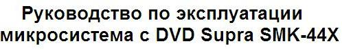 Руководство по эксплуатации микросистема с DVD Supra SMK-44X