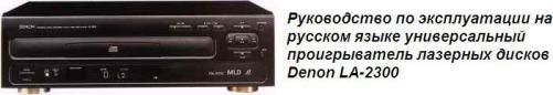 Руководство по эксплуатации на русском языке универсальный проигрыватель лазерных дисков Denon LA-2300