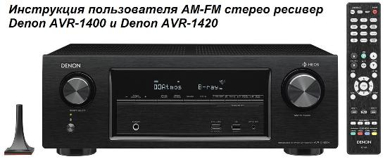 Инструкция пользователя AM-FM стерео ресивер Denon AVR-1400 и Denon AVR-1420