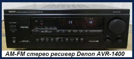 AM-FM стерео ресивер Denon AVR-1400