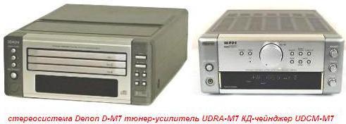 Инструкция по эксплуатации стереосистема Denon D-M7, тюнер-усилитель UDRA-M7, КД-чейнджер UDCM-M7