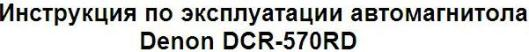 Инструкция по эксплуатации автомагнитола Denon DCR-570RD