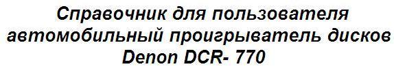 Справочник для пользователя автомобильный проигрыватель дисков Denon DCR- 770