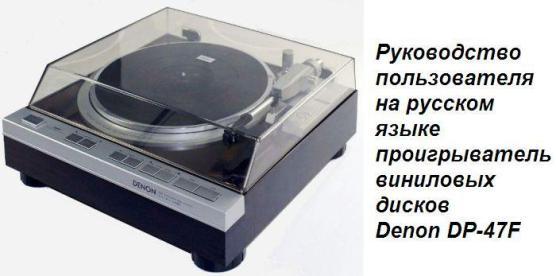Руководство по эксплуатации на русском языке проигрыватель виниловых дисков Denon DP-47F