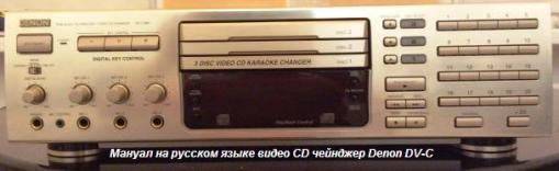 Мануал на русском языке видео CD чейнджер Denon DV-C 380