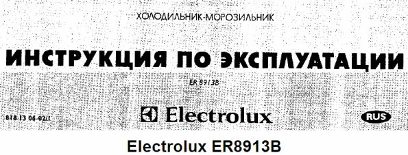 Руководство по эксплуатации холодильник Electrolux ER8913B