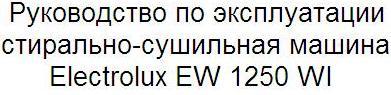 Руководство по эксплуатации стирально-сушильная машина Electrolux EW 1250 WI