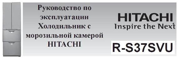 Руководство по эксплуатации холодильник с морозильной камерой Hitachi R-E37SVU.