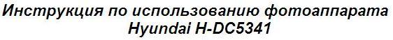 Инструкция по использованию фотоаппарата Hyundai H-DC5341
