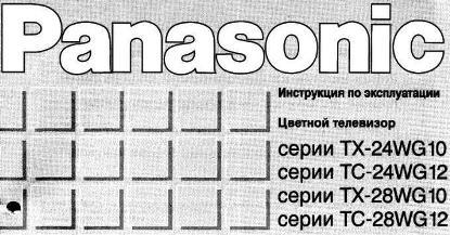 Инструкция по эксплуатации цветной телевизор Panasonic TX-24WG10/TX-24WG12/TX-28WG10/TX-28WG12.