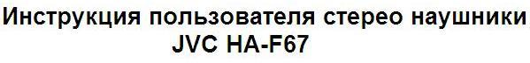 Инструкция пользователя стерео наушники JVC HA-F67