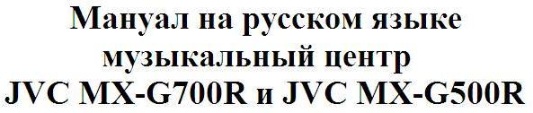 Мануал на русском языке музыкальный центр JVC MX-G700R и JVC MX-G500R