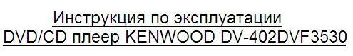 Инструкция по эксплуатации DVD/CD плеер KENWOOD DV-402/DVF3530