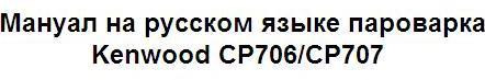 Мануал на русском языке пароварка Kenwood CP706CP707