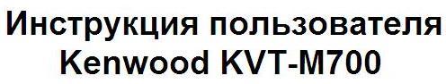 Инструкция пользователя Kenwood KVT-M700