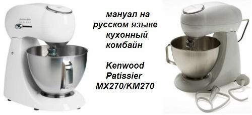 Инструкция пользователя миксер Kenwood Patissier MX270/KM270