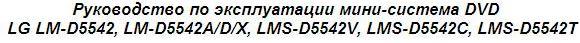 Руководство по эксплуатации мини-система DVD LG LM-D5542, LM-D5542A/D/X, LMS-D5542V, LMS-D5542C, LMS-D5542T